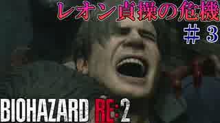 【バイオハザードRE:2】ゾンビさん、もう