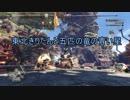 [MHW:初見プレイ]東北きりたんと五匹の竜の青い星:投稿予告動画(上位編)