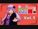 ゆかりとゼルビスの目指せ!本州最西端 Vol.1