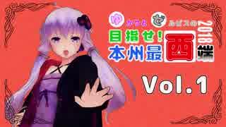 ゆかりとゼルビスの目指せ!本州最西端 Vol.1 フェリー乗船再びの徳島へ