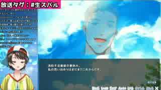 乙女ゲームでお助けアイテム舞元を用意するも敗北する大空スバル