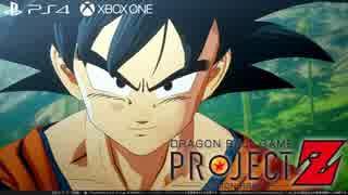 【ドラゴンボール新作アクションRPG発表!】DRAGON BALL GAME – PROJECT Z  Announcement Trailer   PS4, X1, PC