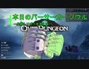【Overdungeon】本日のバーサーカーソウル〜失敗トリポゥを添えて〜【VOICEROID実況】