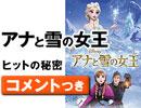"""#266 [コメント付]『アナと雪の女王』""""Let It Go""""の意味から見える ヒットの秘密(4.42)"""