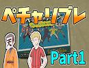 【ペチャリブレ】カードを使って言い争うゲームPart1【複数実況】