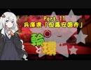 【紲星あかり車載】輪と環 Part.11 兵庫県・但馬安国寺