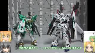 RX-零丸 神気結晶 RGフルアーマーユニコーンガンダム ゆっくりプラモ動画