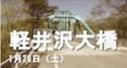 2019年01月26日配信『戦慄の橋を調査せよ!軽井沢大橋編』