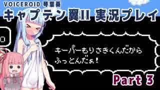 【キャプテン翼II(FC)】キーパーもりさきくんだからふっとんだぁ!Part3【VOICEROID実況】