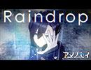 【オリジナルMV】Raindrop【アメノセイ ×banvox】