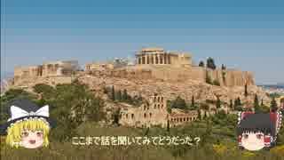 【ゆっくり解説】ゆっくり学ぶ、ギリシャ