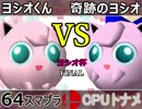 【ヨシオ杯】64スマブラCPUトナメ実況~最弱決定トーナメント~【決勝戦】