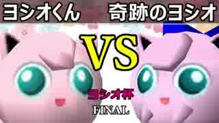 【ヨシオ杯】64スマブラCPUトナメ実況~最