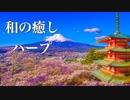 【和BGM】心やすらぐ癒しの和風曲【リラックス音楽】