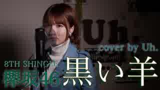 欅坂46 / 黒い羊 歌ってみた cover by Uh.