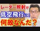 【レーダー照射】韓国「大した問題ではない!それよりも低空威嚇飛行だ!」→日本政府「もう疲れた…」海外の反応【KAZUMA Channel】