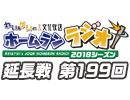 【延長戦#199】れい&ゆいの文化放送ホームランラジオ!