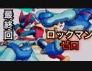 【実況】ロックマンゼロやろうぜ! 最終回
