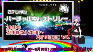 [Vキャス27] VRゆかりライブ宣伝 出番は2/9 0:30~ [VOICEROID]