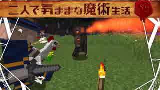 【Minecraft】二人で気ままな魔術生活S2 part3【ゆっくり実況】