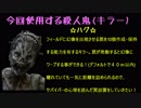 【Dead by Daylight】SIGEちゃんの鬼ごっこ日記Part4