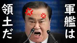 【衝撃】韓国「軍艦は領土だ!自衛隊機威嚇飛行は主権侵害だ!」所属不明の海賊船ですよね?(笑)