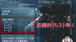 【ゆっくり実況】ARMORED CORE NEXUS【part7】