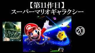 スーパーマリオギャラクシー実況 part20【ノンケのマリオゲームツアー】