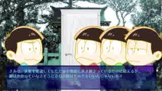 【卓ゲ松さんCoC】ネガイカナウ【Part4】