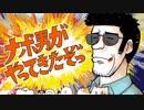 【音MAD】ナポ男がやってきたぞっ
