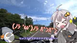 【紲星あかり車載】ぐだぐだ旅に出マス 北海道編 part1 ~開幕!ぐだぐだ北海道!