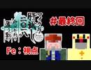 【Minecraft】 マイクラ肝試し2018 -印洲升村を覆う影- #最終回【Fe:視点】