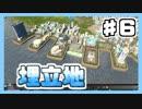 【Cities:skylines】女子力♂MAXの素敵大都市つくるわ!【オカ...