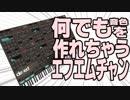 【DEXED】音色テスト詰め合わせ【FM音源】