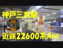 近鉄22600系 阪神神戸三宮に到着。(お見送り)