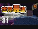 #31【マインクラフト】シュルカー殻無限増殖 稼働編 CBW アン...