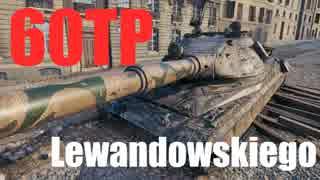 【WoT:60TP Lewandowskiego】ゆっくり実況でおくる戦車戦Part495 byアラモンド