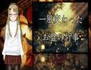 【B級ホラーハウス】洒落怖朗読、旅館シーリズ#3 【一風変わったお盆の行事】