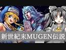 【MUGEN】5分で分かる「世紀末MUGEN伝説」【ストーリー】