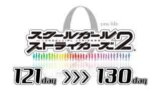 スクスト0円生活 <121-130日目>