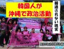 【 Voice of Okinawa 】 The report that Korean political organizations defend political activities/illegal base activities in Okinawa [H31/1/29]