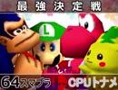 【ヨシオ杯】64スマブラCPUトナメ実況~最弱決定トーナメント~【最強決定戦(笑)】