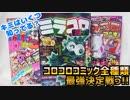 コロコロコミック全種類最強決定戦っ!!
