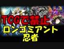 【遊戯王ADS】ロンゴミアント忍者【YGOPRO】