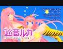 【巡音ルカ10周年】「ラムのラブソング」松谷祐子【うる星やつら】