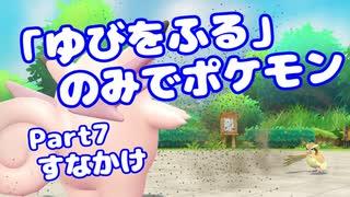 【ピカブイ】「ゆびをふる」のみでポケモン【Part07】(みずと)