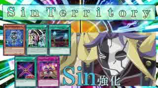 【遊戯王ADS】Sin Territory