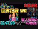 【WR】世界記録(生放送版)マリオワールドスターロード禁止RTA 32分47秒96