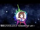 【会員限定先行公開】夢色アスタリスク -Dreaming! ver.-