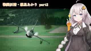 【ACE7】戦闘妖精・紲星あかり part2【紲星あかり】